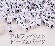 アルファベットビーズ&パーツ